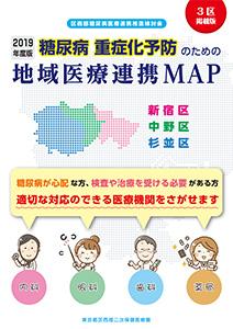 地域連携マップ2019