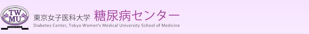 東京女子医大糖尿病センター