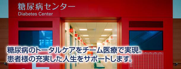 東京女子医科大学 糖尿病センター